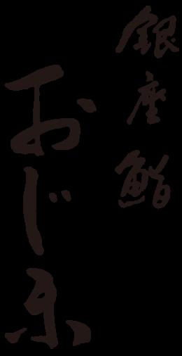 銀座 鮨 おじま